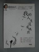 【書寶二手書T9/勵志_KGK】勝間和代-我的人生沒有偶然_王慧娥, 勝間和代