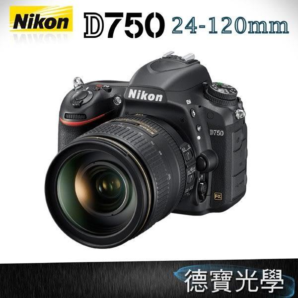 刷卡零利率 Nikon D750 24-120mm F4 G下殺超低優惠 10/31前登錄送原廠電池 國祥公司貨