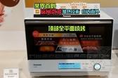 New國際 Panasonic NN-BS807 蒸烘烤微波爐 旋風微波加熱技術 [回函送手持攪拌機 2021/02/27止]