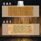 王羲之蘭亭序老子道德經節選國字畫卷軸掛畫