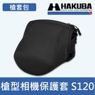 【相機內膽包 S120】HAKUBA 單眼保護套 SLIMFIT02 相機包 內袋 HA286212 HA286205