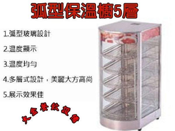 弧型保溫櫥/熱食展示櫥/玻璃保溫櫥/保溫櫃/保溫展示櫥/炸物保溫櫥/5層/大金餐飲設備