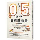 全腦開發!0~5歲幼兒五感遊戲書:77個居家活動,玩出孩子的自律力x集中力x判斷力