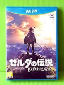 (現貨) Wii U 薩爾達傳說 荒野之息 純日版