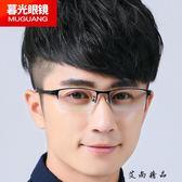 超輕金屬防輻射防藍光眼鏡