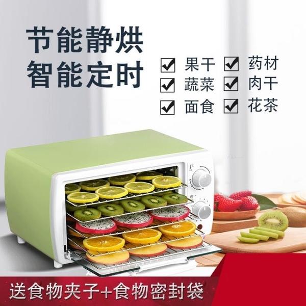 乾果機高樂士 干果機家用小型食物烘干機水果蔬菜寵物食品脫水風干機  LX 夏季上新