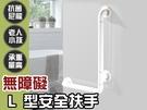 L型 安全扶手 56x32cm ABS 牙白防滑 浴室扶手 IA053 廁所扶手 浴缸扶手防滑扶手 無障礙設施