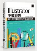 (二手書)Illustrator不敗經典:229個影像具現化的技法與程序