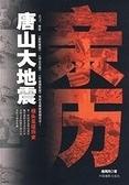 二手書博民逛書店 《親歷唐山地震》 R2Y ISBN:9787802360426│唐禹民