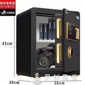 保險櫃家用小型辦公室保險箱全鋼防盜指紋密碼保險箱床頭衣櫃箱ATF 伊衫風尚