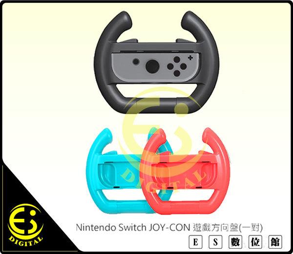 ES數位 任天堂 Nintendo Switch 遊戲機 NS專用 JOY-CON 遊戲方向盤 手把方向盤 賽車方向盤