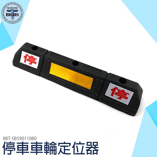 車輪擋 停車告示 耐撞耐用 限位器 MIT-SB59011080 停字標示 停車場