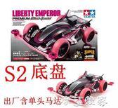限量版田宮四驅車 四驅小子粉色S2底盤自由皇帝95362 摩可美家