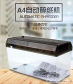 創意迷你桌面辦公室USB碎紙機電動小型A4廢紙粉碎機照片銀行  ATF  poly girl