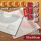 食品級鉑金矽膠揉麵墊 帶刻度 60x50cm SGS 和麵墊 烘焙墊【ZC0107】《約翰家庭百貨