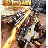 awm玩具槍仿真真搶98k狙擊搶高精狙98克兒童玩具大號男孩【齊心88】