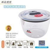 【精品餐具】高氣密玻璃調理盒 / 保鮮盒-M (可微波,約600ml)