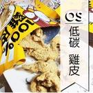 經脆脆 雞皮餅乾 30g/包 白胡椒雞皮 嗆辣芥末 椒香麻辣 清檸梅香 | OS小舖