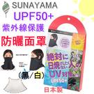 【京之物語】日本製抗UV臉部口罩 頸套 UPF50+ 防曬必備 (黑/白)現貨