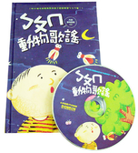 ㄅㄆㄇ動物歌謠(附 CD)
