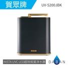 《贈濾芯*2》賀眾牌 UV-5200JBK INSTA UVC LED超效殺菌淨水器