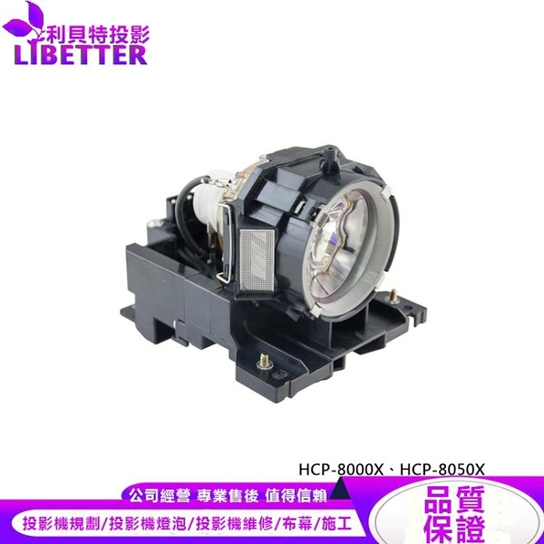 HITACHI DT00871 原廠投影機燈泡 For HCP-8000X、HCP-8050X