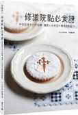 (二手書)修道院點心食譜:中世紀修女代代相傳,撫慰人心的百年傳奇糕點配方