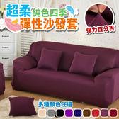 【巴芙洛】高彈力萬用 素面彈性沙發套-單人-(多款顏色) 沙發套 沙發罩 椅套 全包 素色 素面