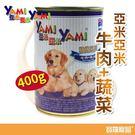 亞米亞米 狗狗罐頭 牛肉+蔬菜400g【寶羅寵品】