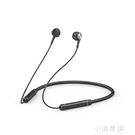 運動無線藍芽耳機雙耳5.0入耳頭戴式頸掛脖式跑步安卓蘋果通用超小型『小淇嚴選』
