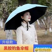 採茶傘 帶頭上的傘帽頭戴式遮陽防曬釣魚傘大號采茶斗笠雨傘帽斗篷頭盔傘 向日葵