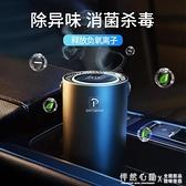 凈化器除甲醛新車內消除異味汽車用氧吧空氣清新去除臭 怦然心動