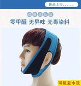 防止下巴脫臼睡覺張嘴口呼吸矯正器打呼嚕止鼾帶束臉下顎矯正繃帶