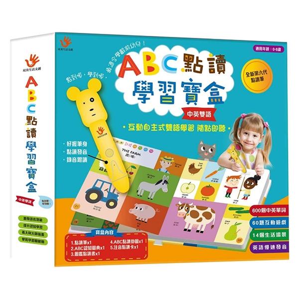 双美文創 ABC點讀學習寶盒(不含點讀筆)
