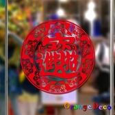 壁貼【橘果設計】招財進寶(紅)新年過年 DIY組合壁貼 牆貼 壁紙 室內設計 無痕壁貼 佈置 春聯