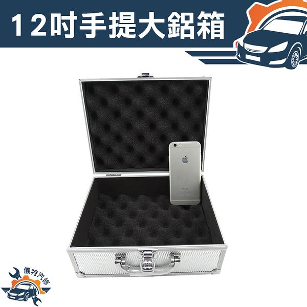 《儀特汽修》大鋁箱 鋁合金工具箱有海綿 儀器收納箱保險箱收納箱 鋁製手提箱 證件箱 展示箱