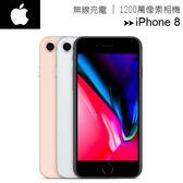 【現貨-24期0利率】Apple iPhone 8 256G 4.7吋智慧旗艦手機 ★贈空壓殼+玻璃保貼