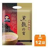 桂格穀珍 黑穀珍寶穀精 32g (12入)x12袋/箱【康鄰超市】