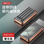 移動電源 20000毫安超大容量超薄小巧便攜小米華為蘋果手機電源雙向快充迷你自帶線三合一