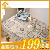 ✤宜家✤時尚可愛空間餐桌布 茶几布 隔熱墊 鍋墊 杯墊 餐桌巾109 (140*220cm)