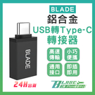 【刀鋒】BLADE鋁合金USB轉Type-C轉接器 現貨 當天出貨 台灣公司貨 OTG轉接頭