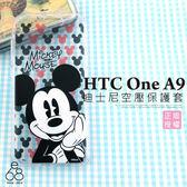 E68精品館 正版 迪士尼 HTC One A9 5吋 手機殼 防摔 空壓殼 氣墊 米妮 米奇 史迪奇 保護殼 Q版
