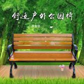 排椅 公園椅戶外長椅休閒長凳長條椅休息圍樹椅廣場椅公共場所鐵藝T