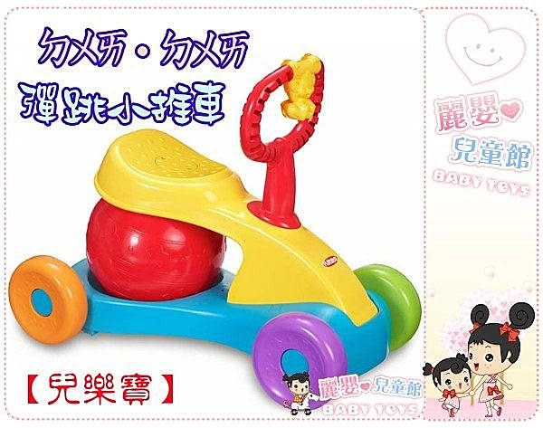 麗嬰兒童玩具館~兒樂寶playskool專櫃.寶貝ㄉㄨㄞㄉㄨㄞ彈跳小推車.腳行車.滑行車