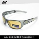 Julbo 感光變色太陽眼鏡STONY J4593121 / 城市綠洲 (太陽眼鏡、墨鏡、抗uv)