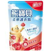 熊寶貝 柔軟護衣精補充包(玫瑰甜心香)1.84L【愛買】