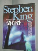 【書寶二手書T3/一般小說_HOL】一袋白骨_史蒂芬金