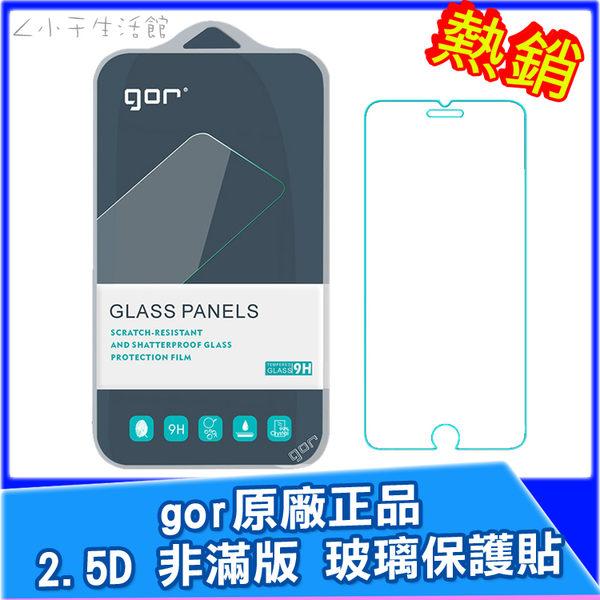 gor 非滿版 2.5D 9H鋼化 玻璃貼 2入裝 送背貼 鏡頭貼 iPhone i6 i7 i8 ix Plus 保護貼