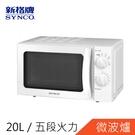SYNCO新格牌20L轉盤式微波爐SRE-AC2021