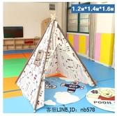 印第安兒童純棉帳篷室內游戲玩具小帳篷屋大小號影樓攝影道具帳篷(1.6米 大號花色)